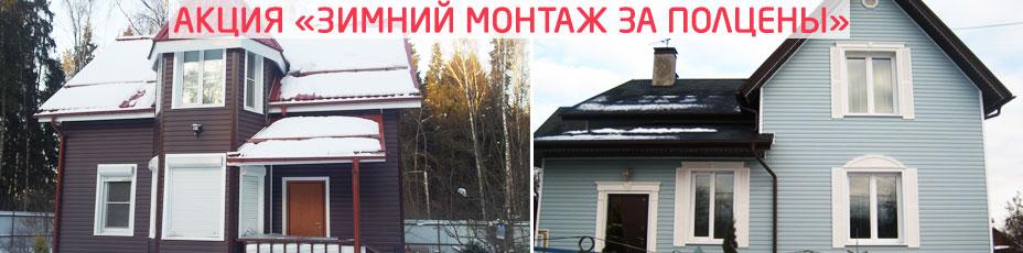 Акция Зимний монтаж со скидкой 50%