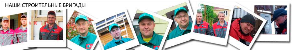 Наши монтажники - это граждане Российской Федерации и Республики Беларусь с большим опытом фасадных и кровельных работ