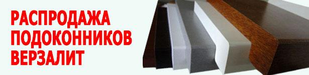 распродажа подоконников Верзалит со склада в Москве по цене 317 рублей за погонный метр подоконников