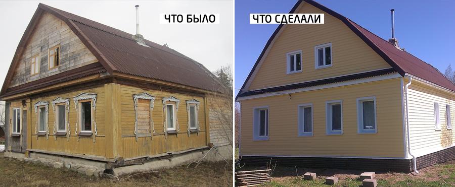 перестройка старого дома проекты фото до и после